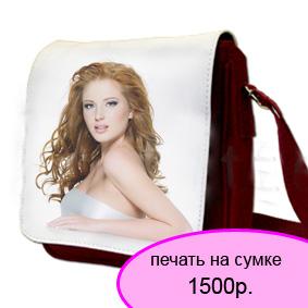 печать на сумке